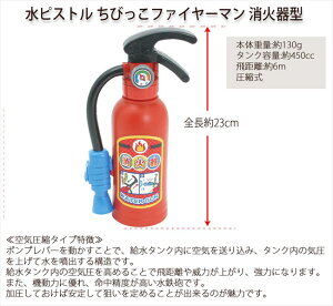 【Công ty công nghiệp Ikeda】 Súng nước súng nước Chibikko lính cứu hỏa Loại bình chữa cháy nam giới và phụ nữ phổ biến 450cc
