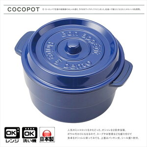 【竹中】お弁当箱ココポットラウンドブルー(上段)230ml、(下段)300mlブルー(T-56444)