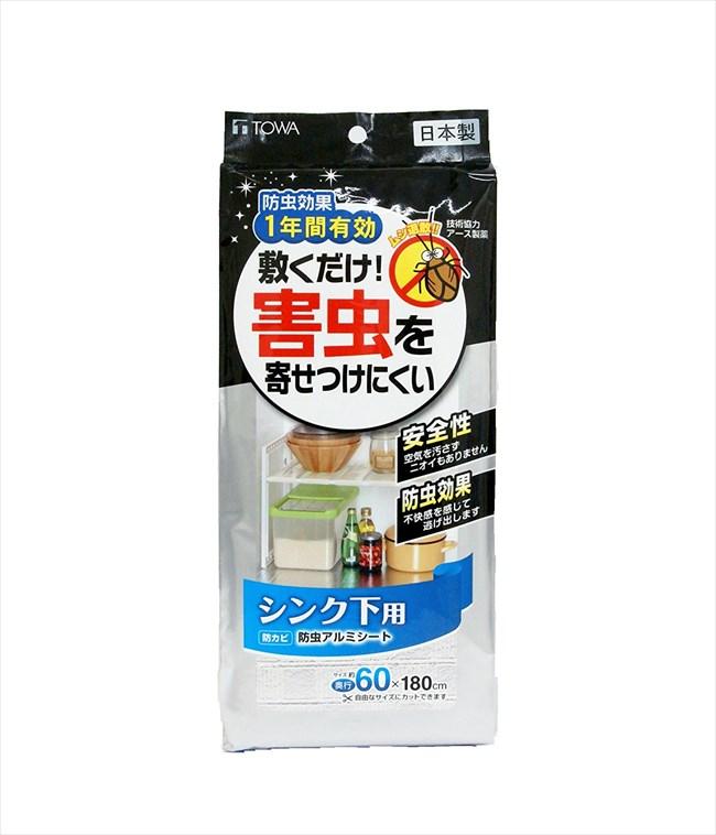 【東和産業】 キッチンシート 1年防虫 アルミシート シンク下用 60×180cm