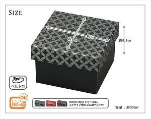 【宮本産業】弁当箱和MONハコ・スタイル七宝小300ml