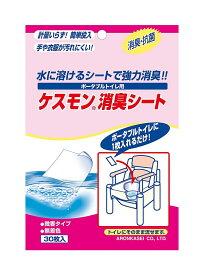 【アロン化成】安寿 ポータブルトイレ用 消臭シート 30枚入 【メール便】