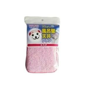 【山崎産業株式会社】ユニットバスボンくん 風呂壁天井ブラシスペア ピンク