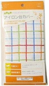 山崎実業 アイロン台カバー スタンド式人体型プレミアム用 4624 【メール便】