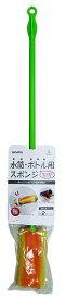 アズマ工業 水筒 ボトル用スポンジ 食器洗い オレンジ AZ699O