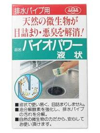 アズマ工業 バイオパワー液状 排水パイプ用