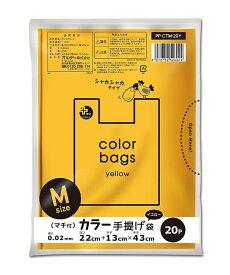 オルディ プラスプラス カラー手提ゲ袋 M イエロー 20P 【メール便】