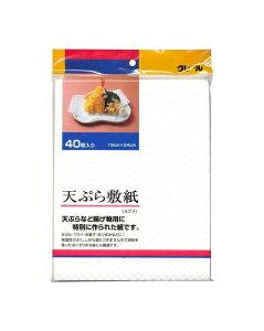 アサヒ興洋 クレール天ぷら敷き紙 カゴメ 40枚入