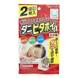 東和産業 ダニ取り シート ダニピタポイ アルファ 2枚入り (90246) 【メール便】