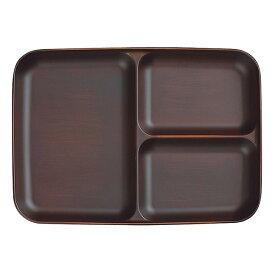 宮本産業 皿 シー 仕切皿 ダークブラウン 14.9×21×2.4cm