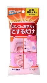 【ニトムズ】研磨材入りスポンジ 浴室湯アカ用 C1471