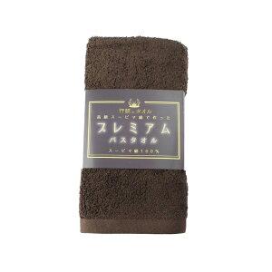 ジャパンネット バスタオル 神様のタオル 高級スーピマ綿を使ったプレミアム チョコレート