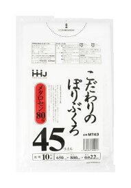 【お取り寄せ可能】【ハウスホールドジャパン】ゴミ袋 0.022ミリ厚 45L 透明 10枚入り 薄くてもよく伸びるメタロセン高配合タイプ (MT43)