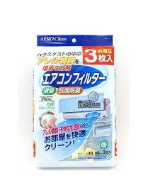 東和産業 フィルター エアコンフィルター 3枚入り 【日本製】 NewAC