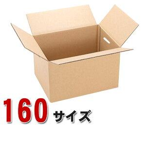 【法人様専用商品】ダンボール(段ボール無地/取っ手穴付き) 160サイズ(730×440×425mm/K6AF) 50枚セット ダンボール箱 収納 ダンボール 引越し ダンボール 収納 160サイズ ダンボール 激安