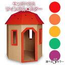 キッズハウス 「ツインクル★スター」 [段ボールハウス、ダンボールハウス、子供用、おもちゃ、ままごと、ママゴト、プレゼント、誕生日プレゼント]