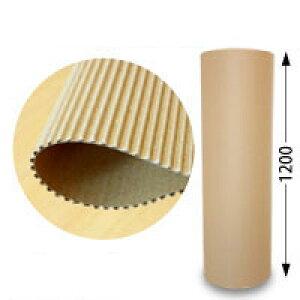 巻ダンボール(中芯B/約3mm厚)約120cm×20m 1巻き 【送料区分1】