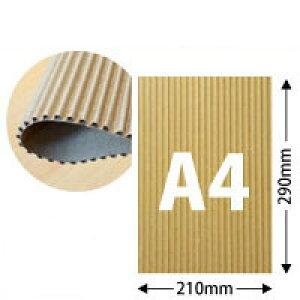 片面パットダンボール(中芯A/約5mm厚)A4サイズ約29cm×21cm 100枚セット【送料区分1】