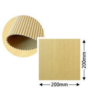 片面パットダンボール(中芯B/約3mm厚)約20cm×20cm 100枚セット【送料区分1】
