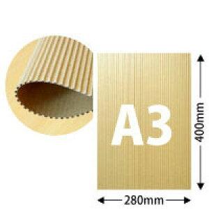 片面パットダンボール(中芯B/約3mm厚)A3サイズ約40cm×28cm 100枚セット【送料区分1】