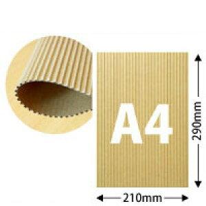 片面パットダンボール(中芯B/約3mm厚)A4サイズ約29cm×21cm 100枚セット【送料区分1】