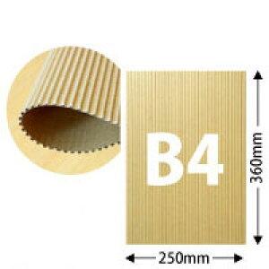 片面パットダンボール(中芯B/約3mm厚)B4サイズ約36cm×25cm 100枚セット【送料区分1】
