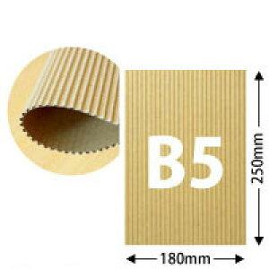 片面パットダンボール(中芯B/約3mm厚)B5サイズ約25cm×18cm 100枚セット【送料区分1】