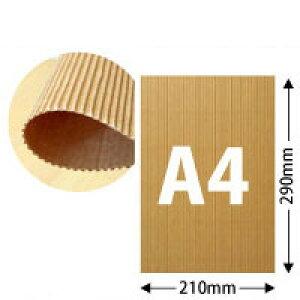 片面パットダンボール(クラフト/約2mm厚)A4サイズ約29cm×21cm 100枚セット【送料区分1】