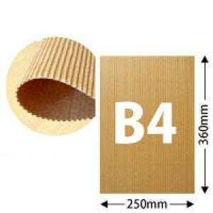 片面パットダンボール(クラフト/約2mm厚)B4サイズ約36cm×25cm 100枚セット【送料区分1】