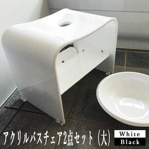 残り1台ホワイトのみ!アクリルバスチェア2点セット(大) アクリルバスチェア シャワーチェア バスチェアー セット 風呂いす 風呂イス 風呂椅子 椅子 お風呂 洗面器 風呂桶 おしゃれ