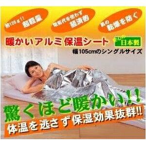 【全国送料無料】暖かいアルミ保温シート【2枚組】 日本製【ポイントアップ中】