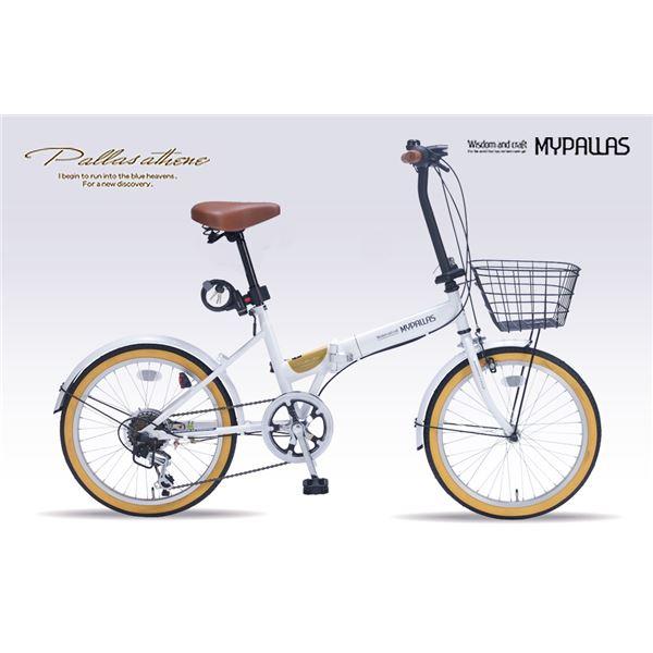 【全国送料無料】MYPALLAS(マイパラス) 折りたたみ自転車20・6SP・オールインワン M-252 ホワイト(W)【ポイントアップ中】