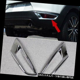 クロームカバー メッキカバー ABSクロムリアバンパーフォグランプライトカバートリムフィット2016-2019マツダCX-3 ABS Chrome Rear Bumper Fog Lamp Light Cover Trim fit for 2016-2019 Mazda CX-3