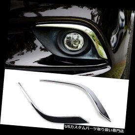 クロームカバー メッキカバー Mazda 6 Atenza Gj 2014-2016クロームフロントフォグライトランプカバートリムストリップ用フィット Fit For Mazda 6 Atenza Gj 2014-2016 Chrome Front Fog Light Lamp Cover Trim Strip