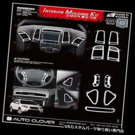 クロームカバー メッキカバー 07 - 09ヒュンダイサンタフェのためのオートクローバークロームインテリア成形トリムカバー Autoclover Chrome Interior Molding Trim Cover for 07-09 Hyundai Santa Fe