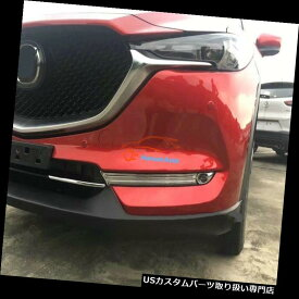 クロームカバー メッキカバー マツダCX - 5 CX 5 CX 5 2017 2018用ABSクロームフロントフォグライトカバートリム ABS Chrome Front Fog Light Cover Trim for Mazda CX-5 CX 5 CX5 2017 2018