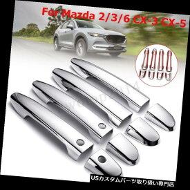 クロームカバー メッキカバー Mazda 2 3 6 CX-3用クロムドアハンドルカバートリムモールディング付きスマートキーホール Chrome Door Handle Cover Trim Molding w/ Smart Keyhole For Mazda 2 3 6 CX-3