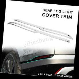 クロームカバー メッキカバー ランドローバーRange Rover Velar 2018のためのABSクロムリアフォグランプランプカバートリム ABS Chrome Rear Fog Light Lamp Cover Trim For Land Rover Range Rover Velar 2018