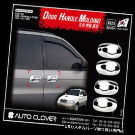 クロームカバー メッキカバー 98-05セドナカーニバル用オートクローバークロームドアハンドルキャッチモールディングトリムカバー Autoclover Chrome Door Handle Catch Molding Trim Cover for 98-05 Sedona Carnival