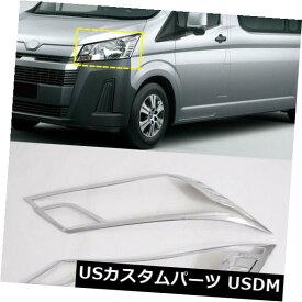 アイライン クロームフロントヘッドライトまぶたカバー2ピーストヨタHiAce第6世代H300 19-20 Chrome Front Head Light Eyelid Cover 2pcs For Toyota HiAce Sixth Gen H300 19-20