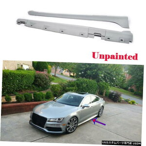 エアロパーツ 車体キットサイドスカートエプロンフィット感のためのアウディA7 RS7 11-14グレープライマー未塗装 Car Body Kit Side Skirt Apron Fit For Audi A7 RS7 11-14 Grey Primer Unpainted