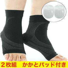 L-park 足首サポーター 足底 足裏 足底筋膜炎 土踏まず かかとクッション 男女兼用 かかとパッド 付き 左右2枚入り