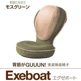 (背筋がGUUUN 美姿勢座椅子 エグゼボート -グリーン-)肉厚クッション+28通りのリクライニング!腰が辛い、背中がはる!そんな人!背筋がGUUUN(グーン)美姿勢座椅子 背筋がGUUUN!!(株)ドリーム社製 お洒落 座椅子 エクササイズ 座面 背もたれ 肉厚 (送料無料)