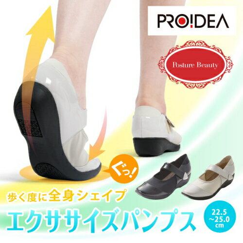 ポスチュア ビューティ スーパーフィットヒールシューズポスチュア ウォーキング シューズ レディース 美姿勢軽量 靴 KIMIKO 脱ぎやすい履きやすい マジックテープ 猫背 改善 送料無料 プロイデア PROIDEA ドリーム