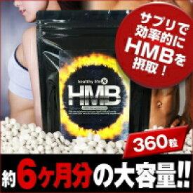 【2個販売】【healthylife HMB】【・送料無料】HMBダイエットがアツい★スーパーダイエットサプリメント降臨★