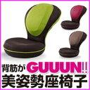 ●超絶クーポンありま〜す♪【背筋がGUUUN 美姿勢座椅子】2つの14段階リクライニング機能!腰が辛い、背中がはる人に 背筋がGUUUN(グーン)美姿勢座椅子背...