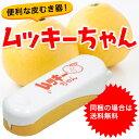 【5個まで送料一律370円】柑橘の皮むき器!ムッキーちゃん【同梱の場合は送料無料】