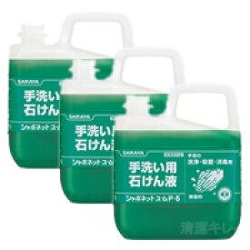 サラヤ シャボネット石鹸液ユ・ムP-5お得な『5kg×3本まとめ買い』+トイレに流せる除菌シート 10枚入 オマケ付