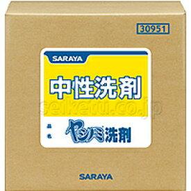 サラヤ ヤシノミ食器洗剤(20kg B.I.B×1本)サラヤ ヤシノミ食器洗剤(5kg×1本)+オマケ(キクロン・グラスクリーナー1個)