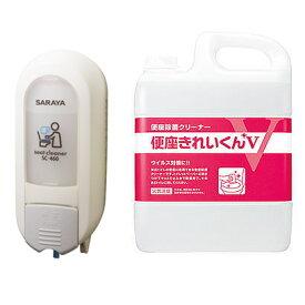 サラヤ SC-460/ホワイト/お試しセット(本体+便座きれいくん5リットル)
