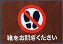 靴をお脱ぎくださいマット/ブラウン(600×850mm)【受注生産:約10日/平日の日数】